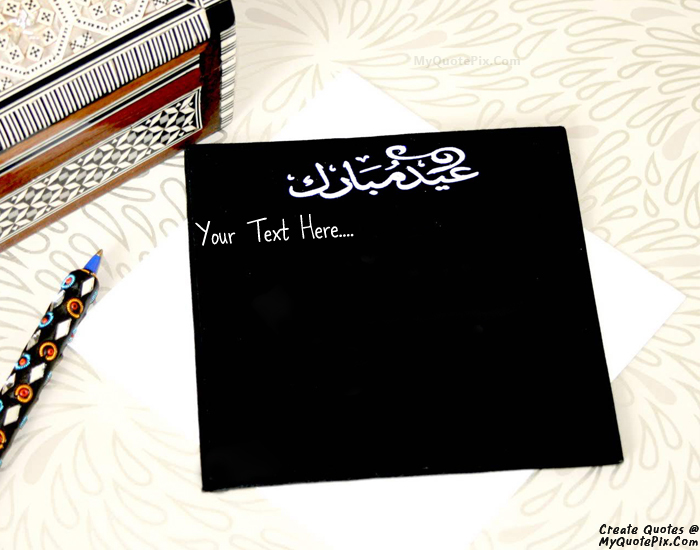 Design your own names of Eid Al Fitr Mubarak 2015